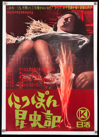 The Insect Woman Japanese 1 Panel (20x29) Original Vintage Movie Poster