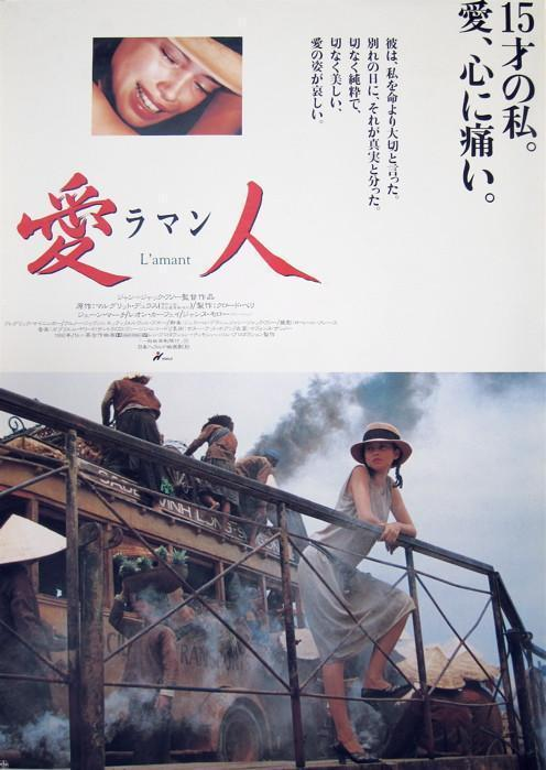 The Lover (L'Amant) Japanese 1 panel (20x29) Original Vintage Movie Poster