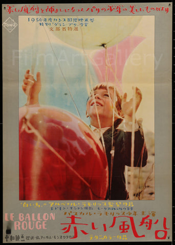 The Red Balloon (Le Ballon Rouge) Japanese 1 panel (20x29) Original Vintage Movie Poster