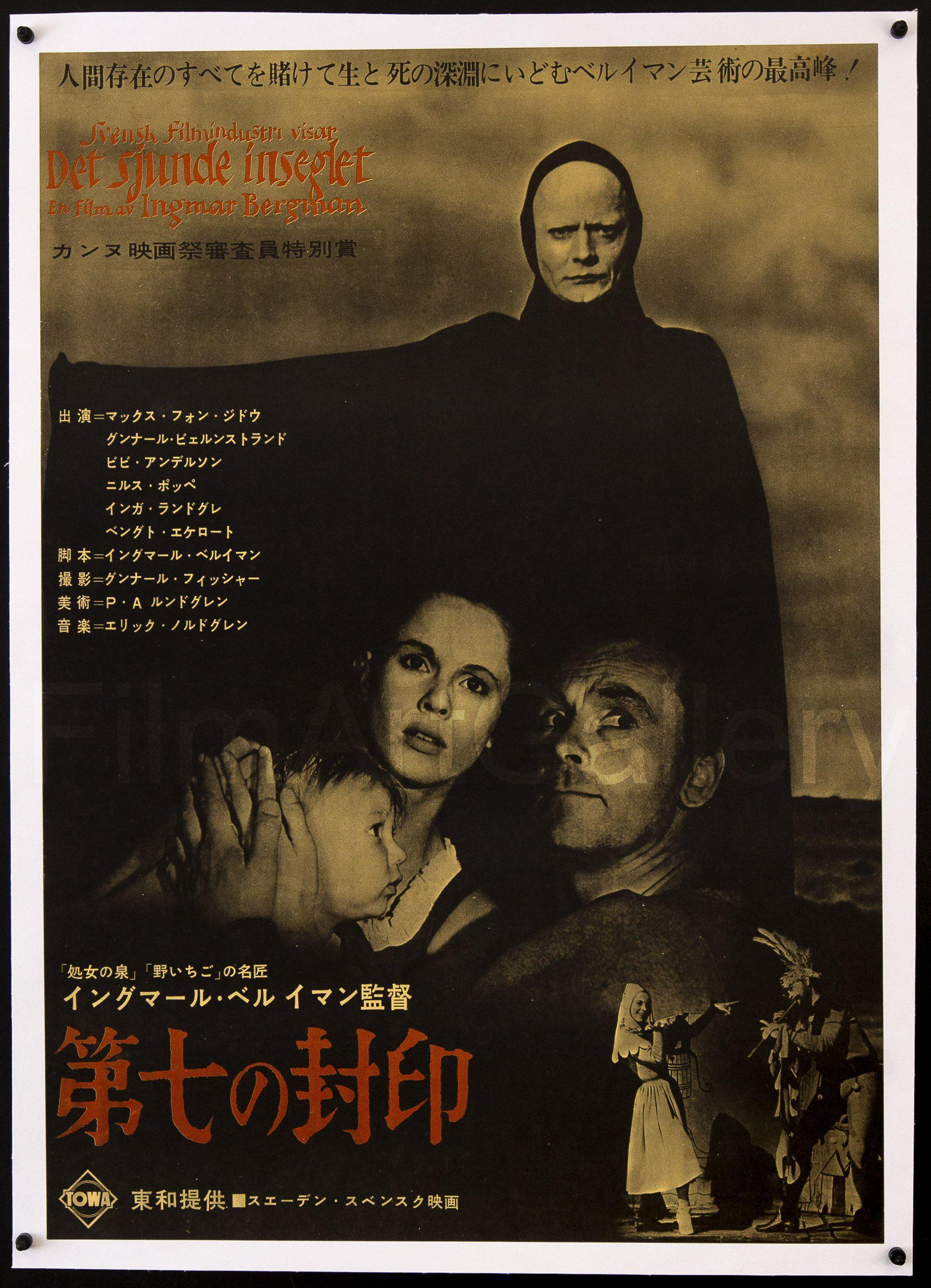 The Seventh Seal Japanese 1 Panel (20x29) Original Vintage Movie Poster
