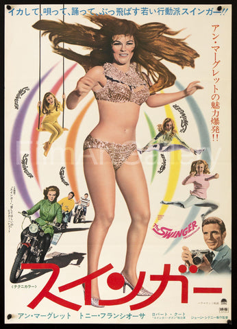 The Swinger Japanese 1 panel (20x29) Original Vintage Movie Poster