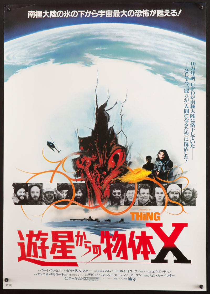 The Thing Japanese 1 Panel (20x29) Original Vintage Movie Poster
