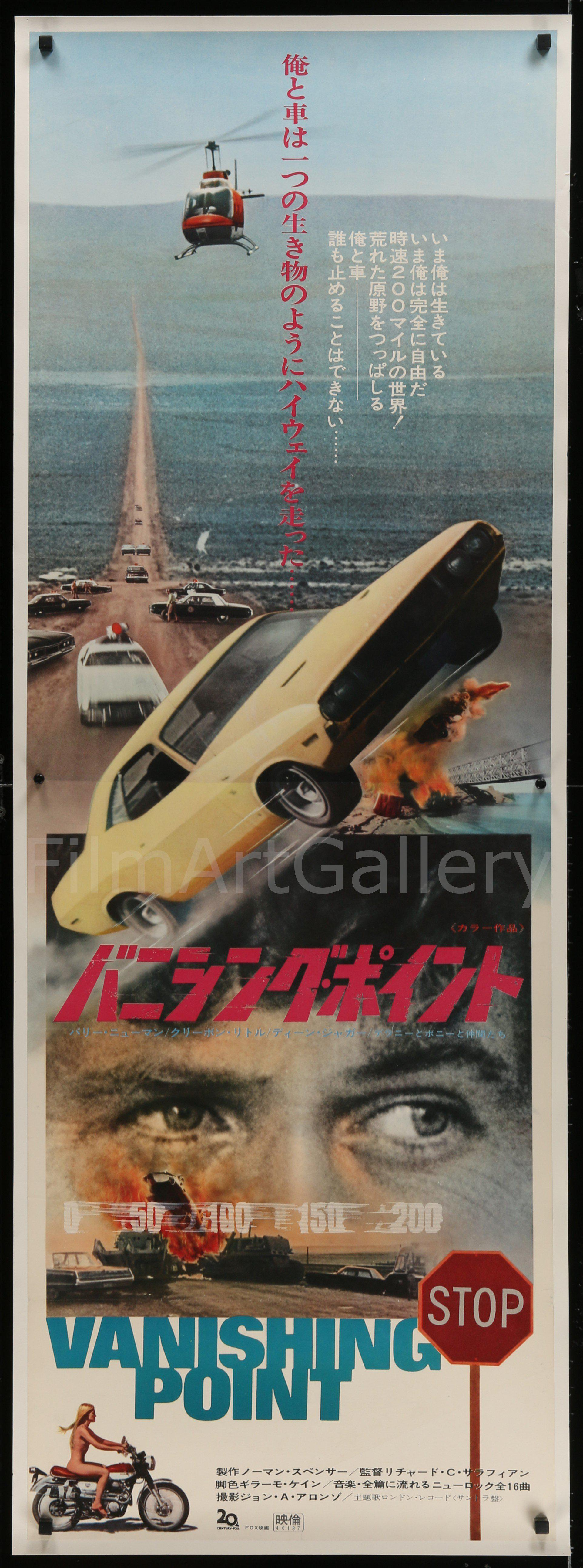 Vanishing Point Japanese 2 Panel (20x57) Original Vintage Movie Poster