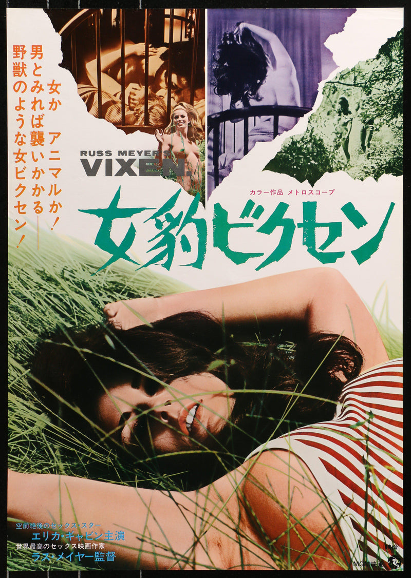 Vixen Japanese 1 panel (20x29) Original Vintage Movie Poster