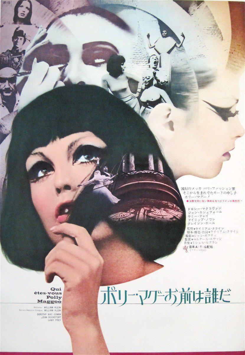 Who Are You, Polly Maggoo? (Qui Etes-Vous, Polly Maggoo) Japanese 1 panel (20x29) Original Vintage Movie Poster
