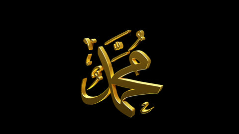 Muhammad Calligraphy 3D Logo Rotating Animation