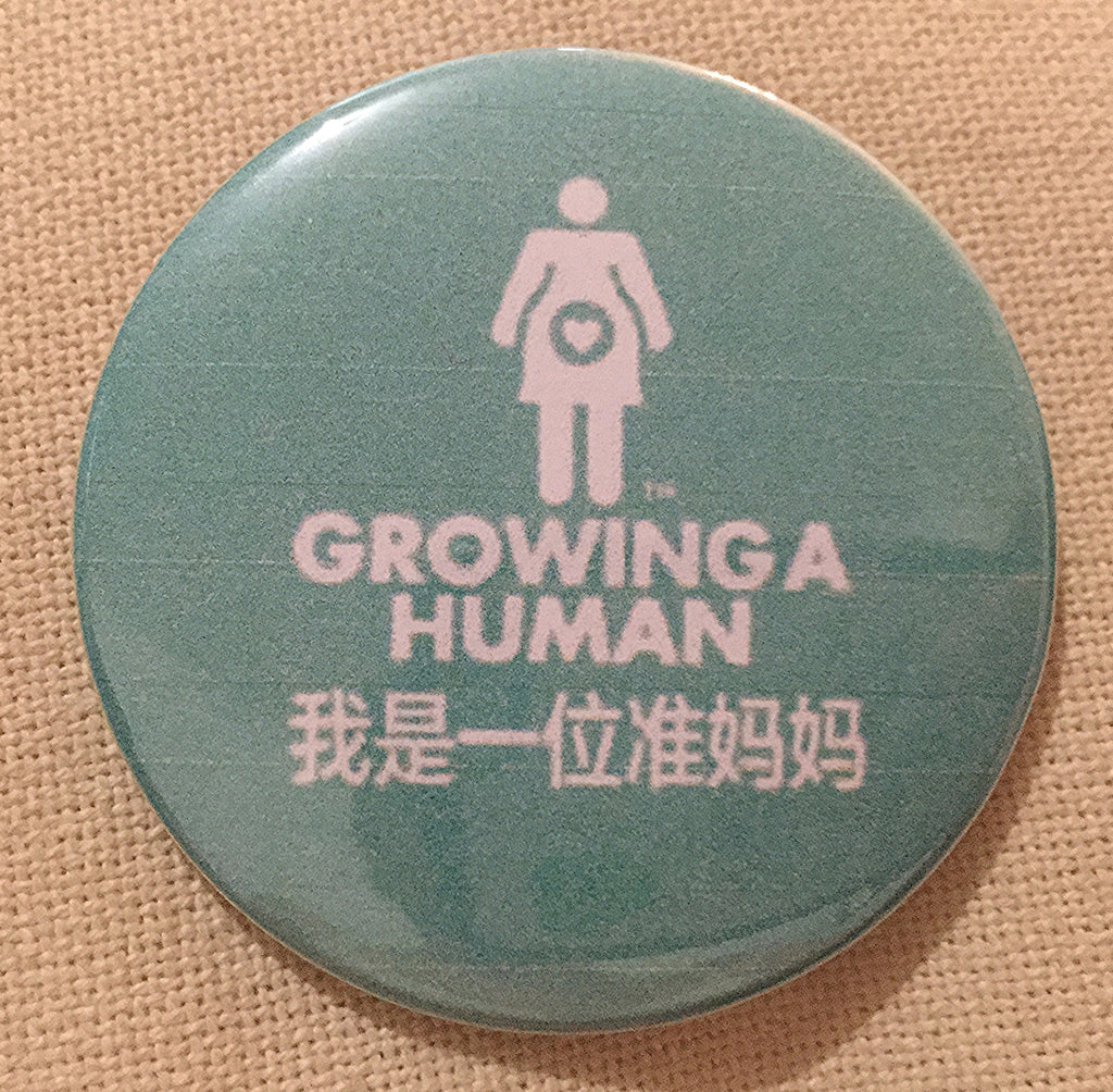 Growing a Human Graphic Pin - Chinese