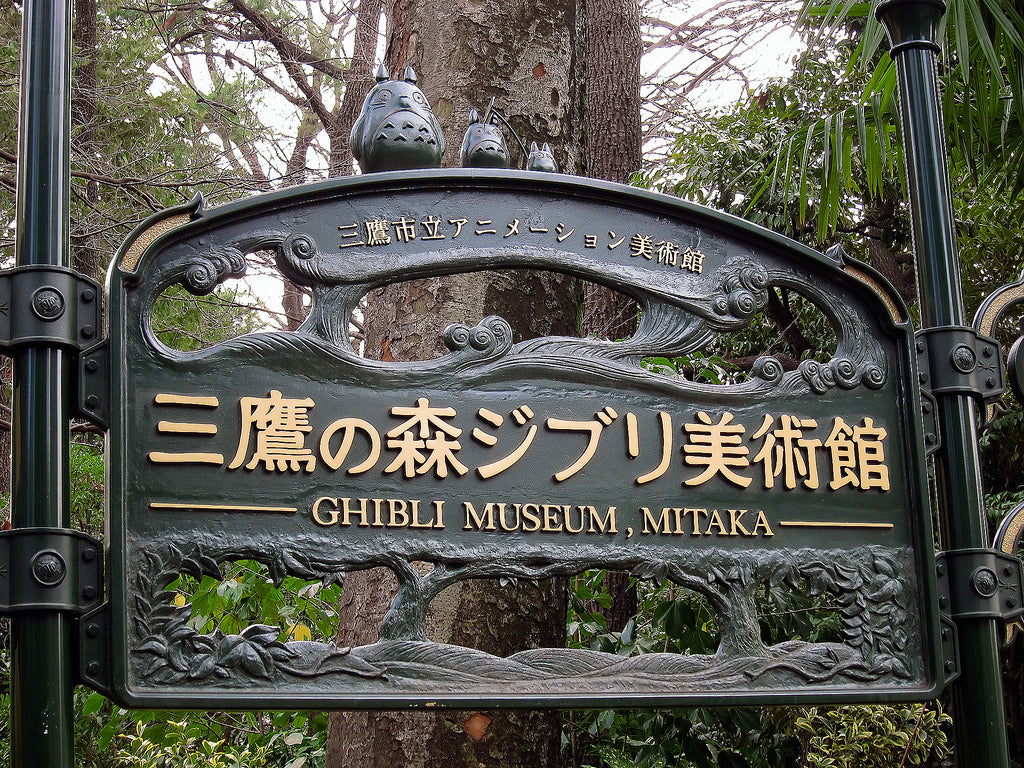 park_gate_near_the_ghibli_museum