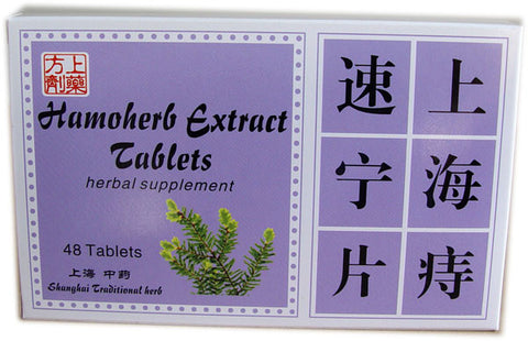 Hamoherb Extract Tablets