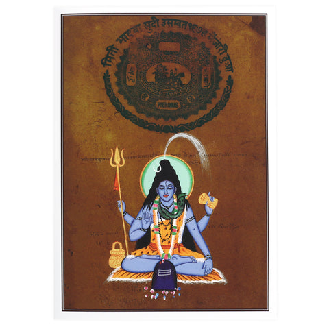 Greeting Card - Rajasthani Miniature Painting - Four Arm Shiva with Lingam - 5