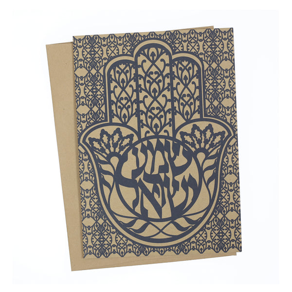 Greeting Card - Judaica - Hamsa Shema Israel - 7