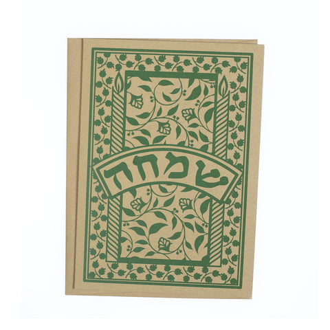 Greeting Card - Judaica - Simcha - Joy - 7