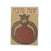 Greeting Card - Judaica - Shana Tova New Year Pomegranate - 7