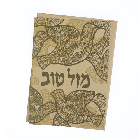 Greeting Card - Judaica - Mazal Tov Congratulations - Dove - 7