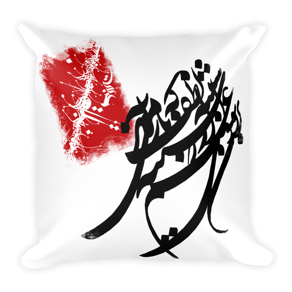 Square Pillow with Persian calligraphy