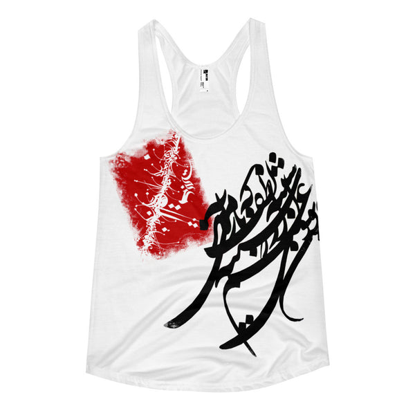 Women's racer back tank Persian calligraphy