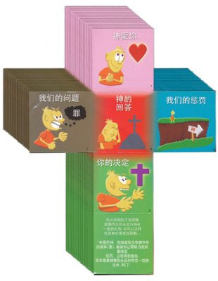 CrossTalk - Simplified Chinese (25 Pack)