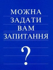 May I Ask You a Question? - Ukrainian (25 Pack)