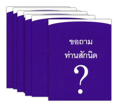 May I Ask You a Question? - Thai (25 Pack)