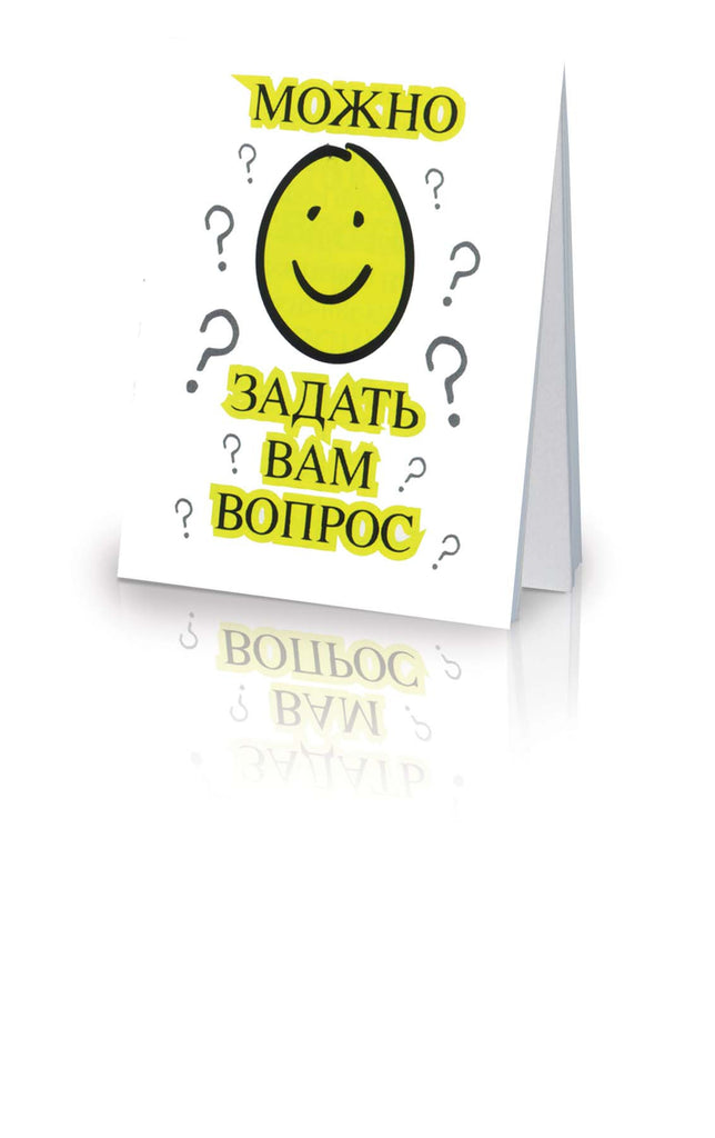 May I Ask You a Question? - Russian Smiley Face (25 Pack)