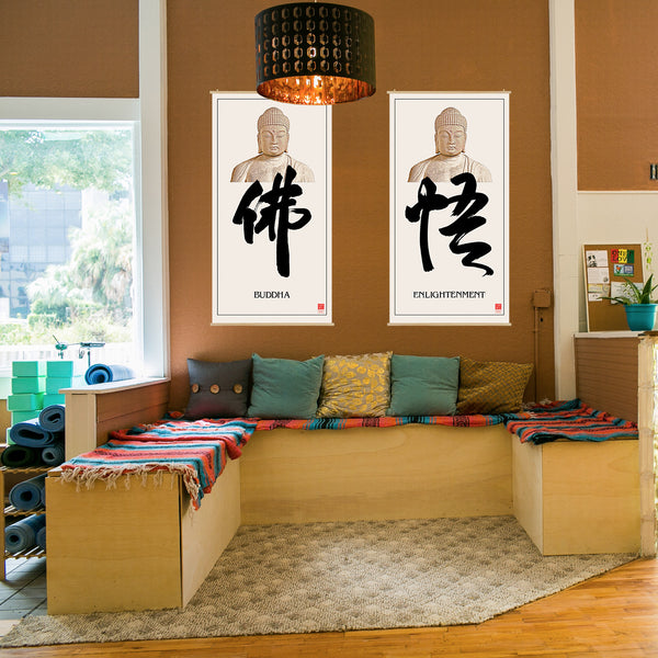 Large Yoga Poster - Calligraphy Scrolling Poster CC-001
