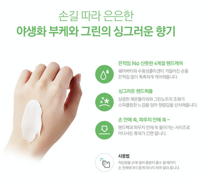 Blooming Green Nourishing Hand Cream