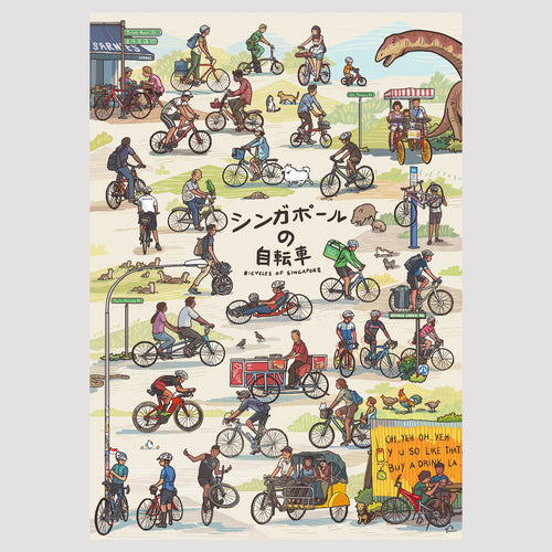 Bicycles of Singapore Print
