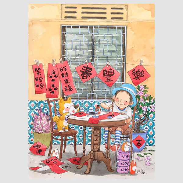 春豐樂 Bundles of Joy in Spring CNY 2018 A4 Framed Print