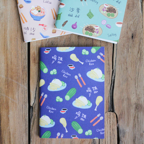 Chicken Rice Notebook