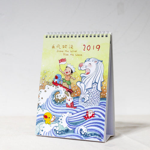 Ah Guo 2019 Table Calendar