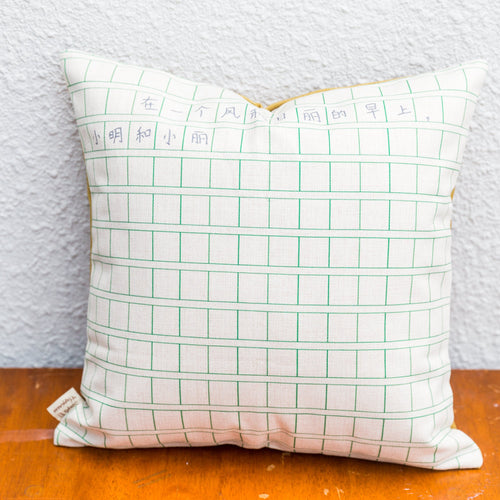 Zuo Wen Bu Cushion Cover
