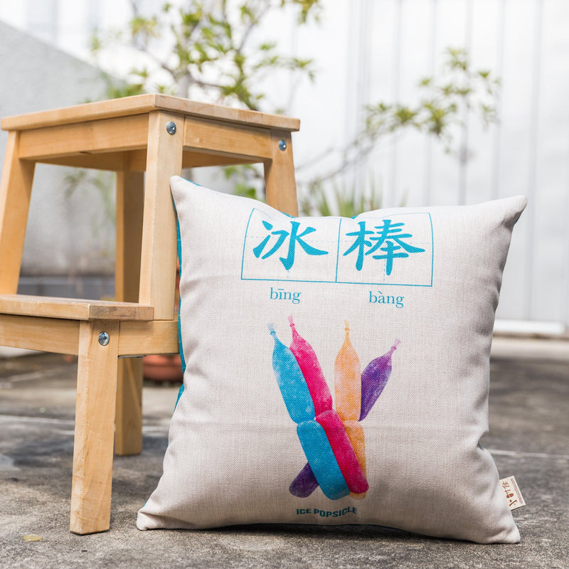 Ice Popsicle Cushion Cover