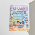 Ah Guo $1.90 A4 L-Folder (5 NEW DESIGNS)