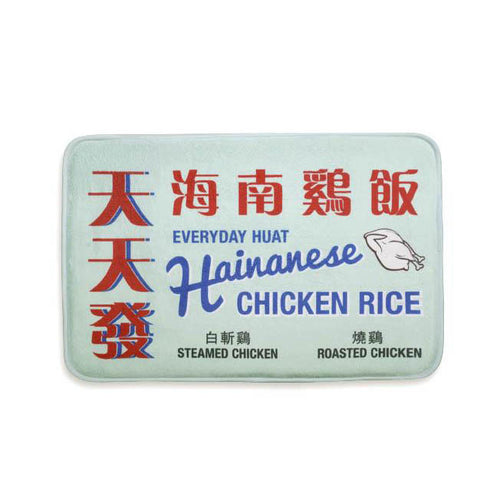 Chicken Rice Doormat
