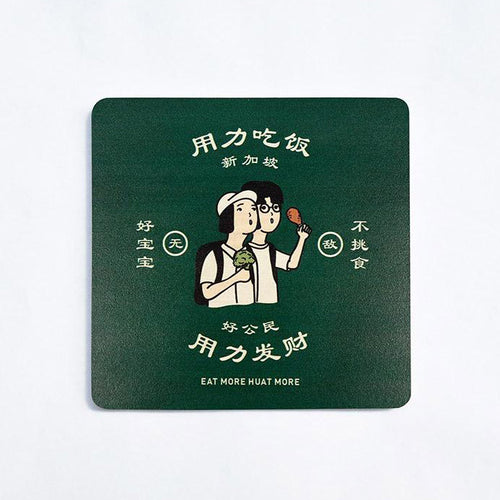 好公民 Eat More Huat More Coaster