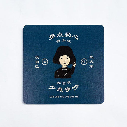 好公民 Lub Lub You Lub Lub Me Coaster