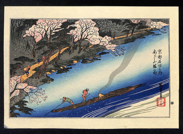 - Kyoto Meisho no uchi Arashiyama Manka (Cherry Blossoms at Arashiyama, from the series Famous Places of Kyoto) -