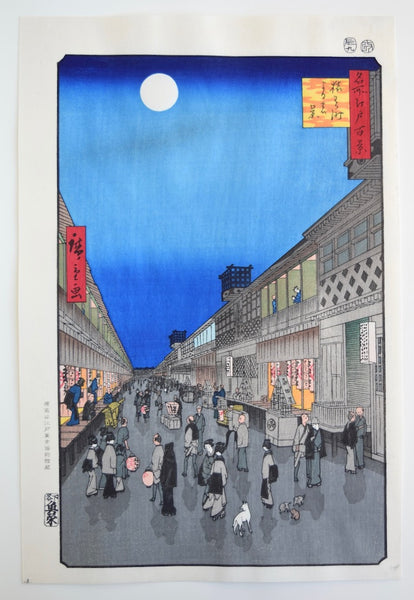 Night at Saruwakacho (One Hundred Famous Views of Edo) - SAKURA FINE ART