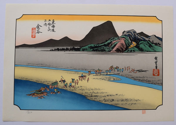 "24th station : Kanaya (Crossing a wide river)  From ""The Fifty-three Stations of the Tokaido"""