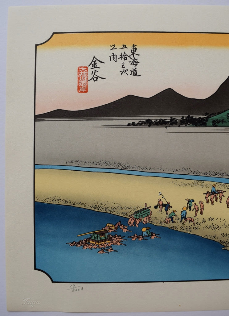 "24th station : Kanaya (Crossing a wide river)  From ""The Fifty-three Stations of the Tokaido"" - SAKURA FINE ART"