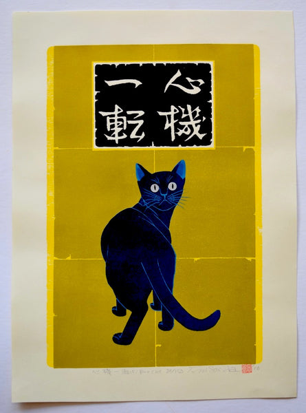 Shinki Itten -(5)- Blue Cat  (Change Mind and Try Again -Blue Cat)