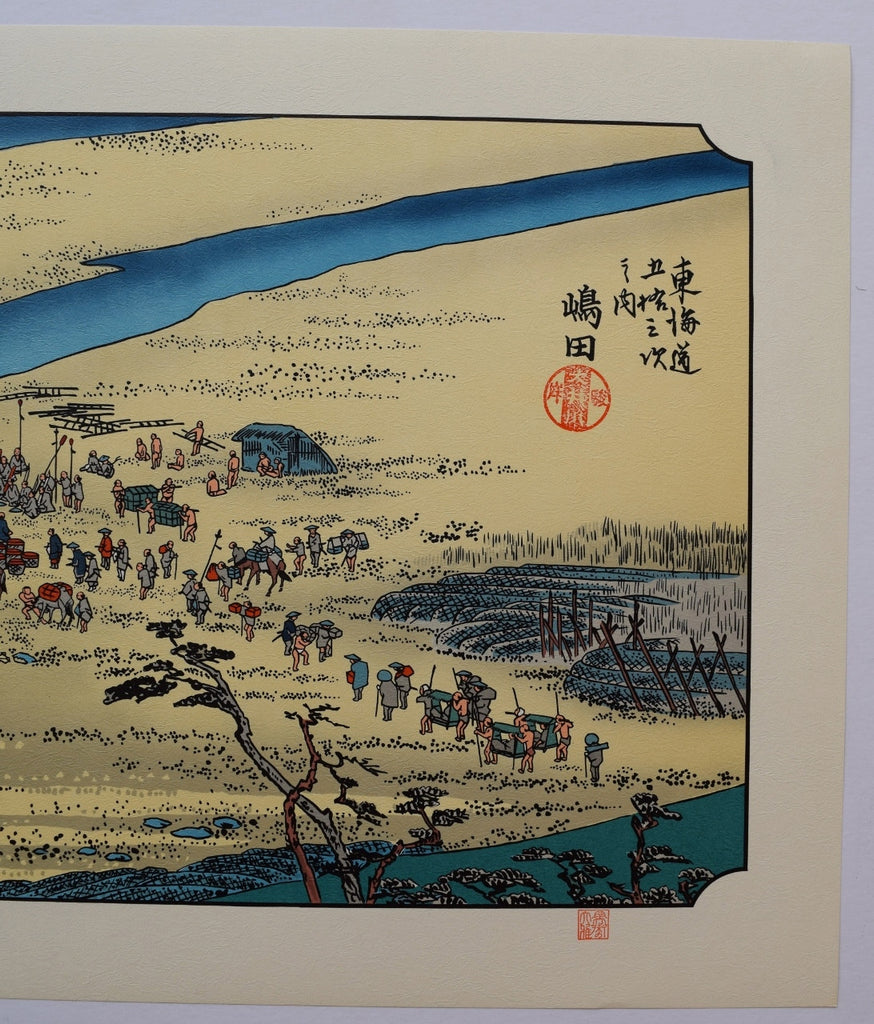 "23rd station : Shimada  From ""The Fifty-three Stations of the Tokaido"" - SAKURA FINE ART"