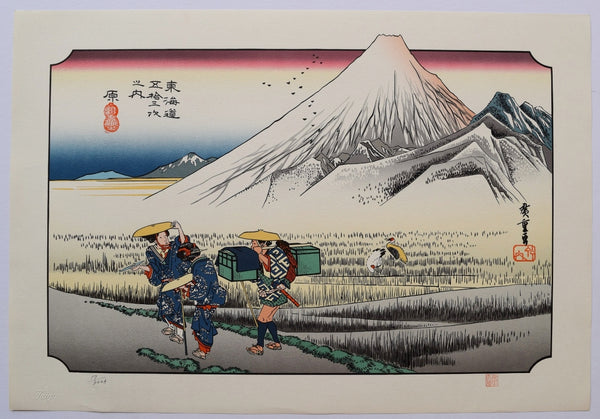 "13th station : Hara (Travellers passing Mount Fuji)  From ""The Fifty-three Stations of the Tokaido"""