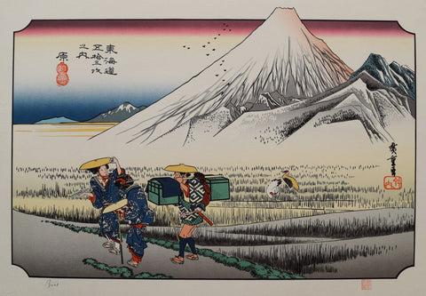 "13th station : Hara (Travellers passing Mount Fuji)  From ""The Fifty-three Stations of the Tokaido"" - SAKURA FINE ART"
