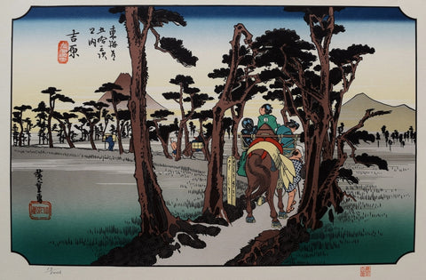 "14th station : Yoshiwara  From ""The Fifty-three Stations of the Tokaido"""