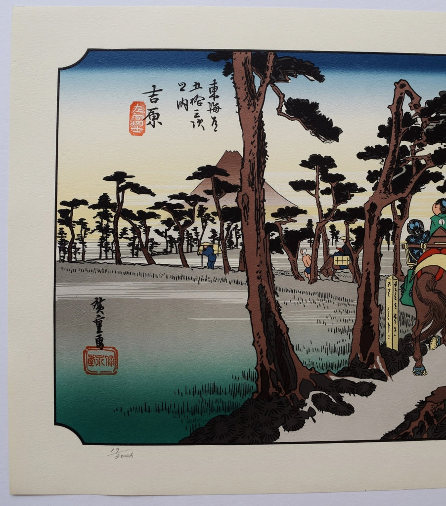 "14th station : Yoshiwara  From ""The Fifty-three Stations of the Tokaido"" - SAKURA FINE ART"