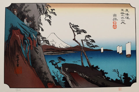 "16th station : Yui (Travellers on a high cliff by the sea)  From ""The Fifty-three Stations of the Tokaido"""