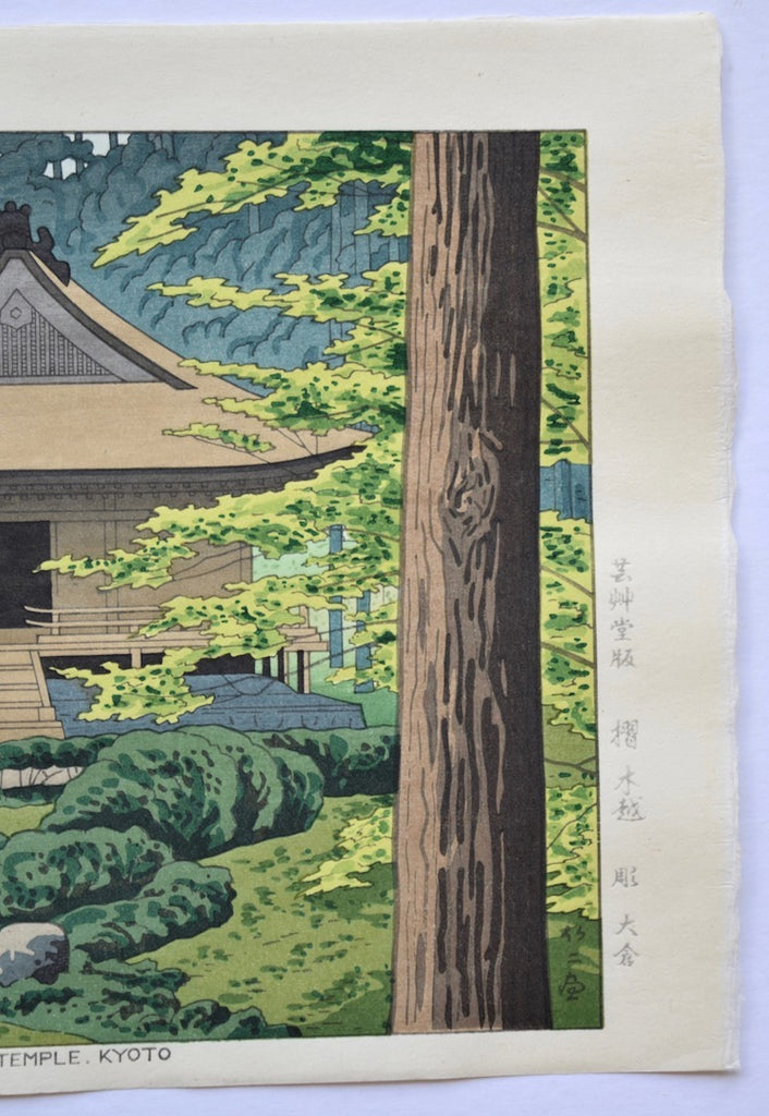 Sanzen-in Natsu (Early Summer in Sanzen-in Temple, Kyoto) - SAKURA FINE ART