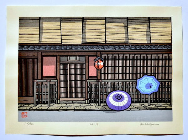 "Masanoya (Tea room in Gion ""Masanoya"") - SAKURA FINE ART"