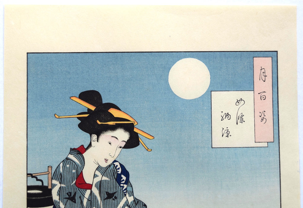 One Hundred Aspects of the Moon - Cooling off at Shijo - - SAKURA FINE ART